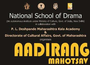 Aadirang Mahotsav