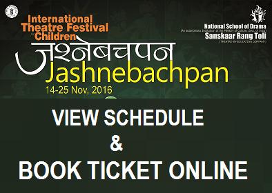 13th Jashne Bachpan