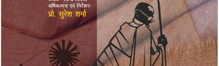 Pehla Satyagrahi poster 2019