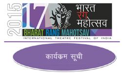 17 वीं बी आर एम 2015 नाटकों सूचियों
